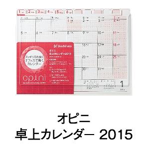 カレンダー 2014年カレンダー 大安 : ... のプレスリリース(2014年7月31日