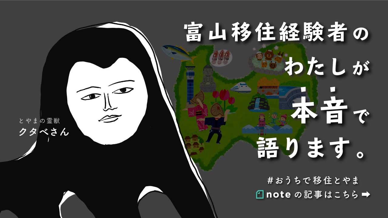 速報 コロナ ウイルス 富山 県