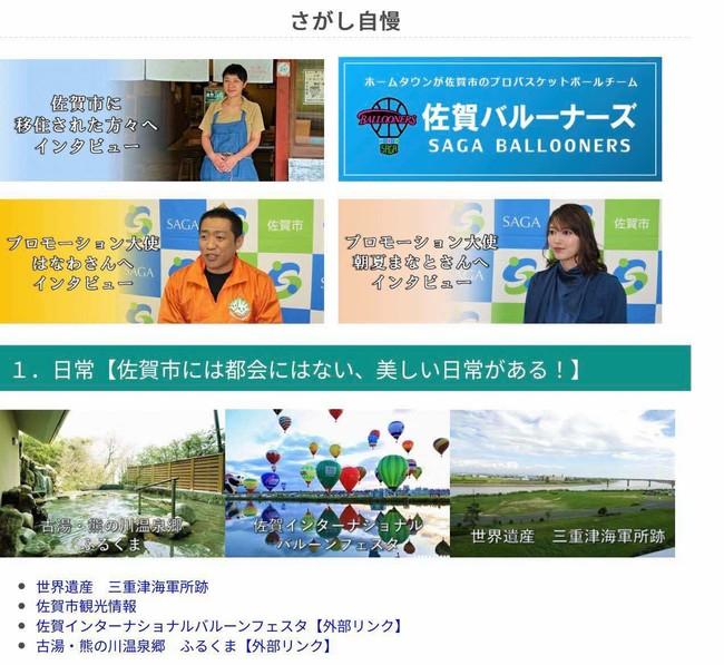 佐賀市シティプロモーション室HP