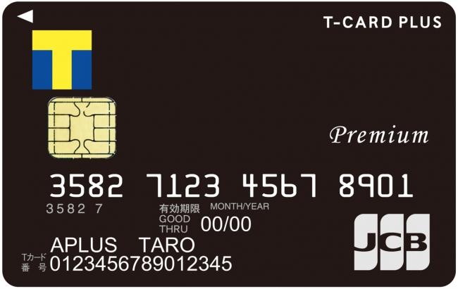 t ポイント カード デザイン 無料
