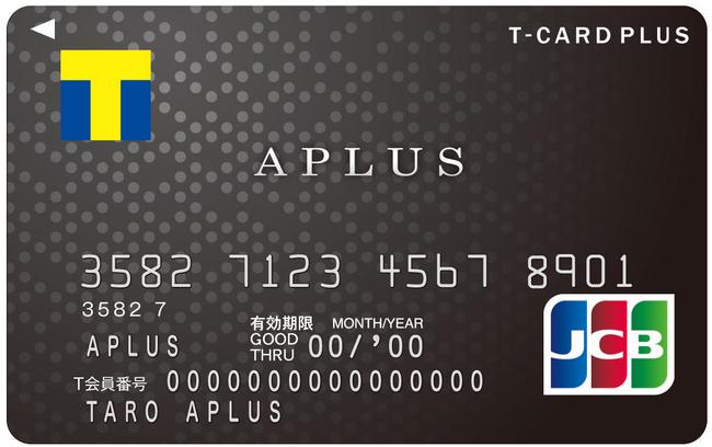 クレジットカード会社が募集・発行するカードでは初の取り組み! アプラス、クレジット機能付きTカード「Tカードプラス」の募集・発行開始|株式会社アプラスフィナンシャルのプレスリリース