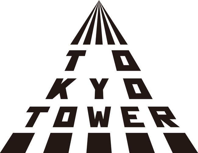 「東京タワーで、あいましょう。」計画ロゴマーク