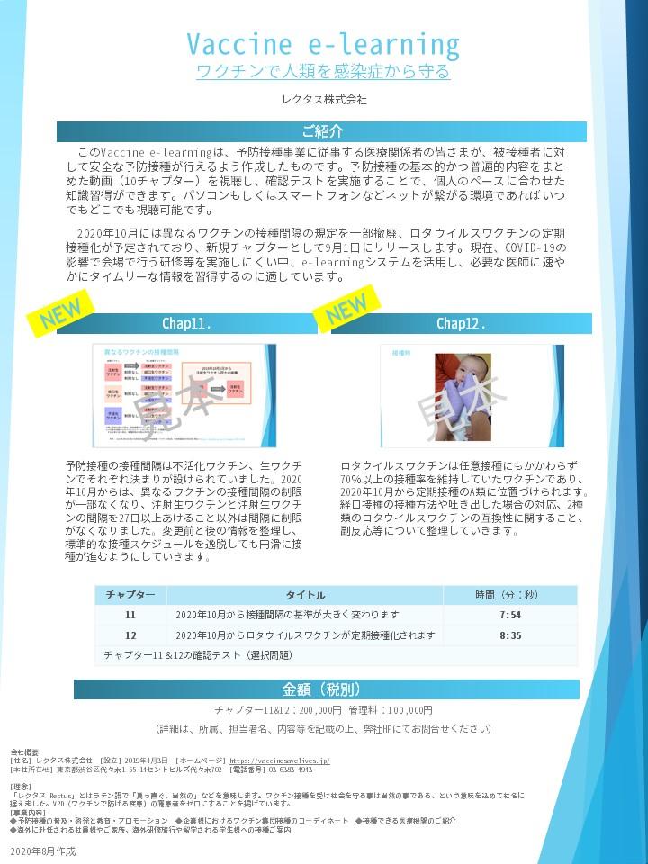 ウイルス 予防 接種 ロタ