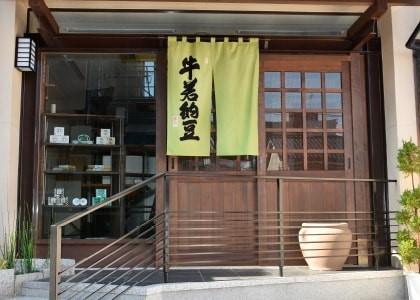 京都・京北「牛若納豆」