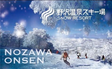 世界的に有名なスノーリゾート「NOZAWA」