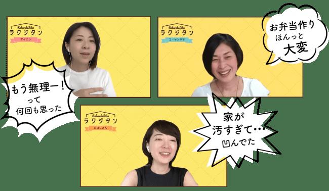 (左)佐多愛美、(右)玉川弘美、(下)石田美穂