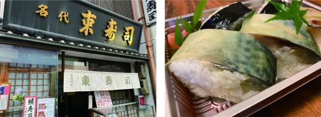 京寿司処 東寿司/鯖寿司