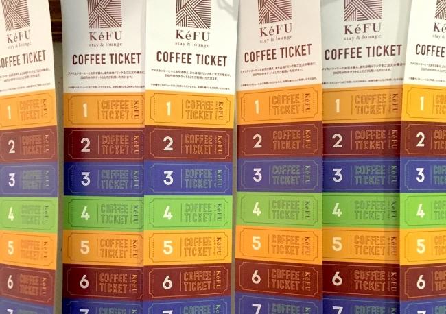 「京都へお試し移住プラン」限定:コーヒーチケット11枚綴りを毎月サービス。