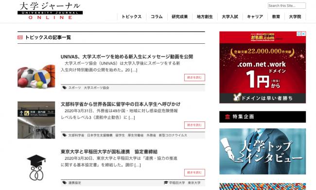 httpsuniv-journal.jp