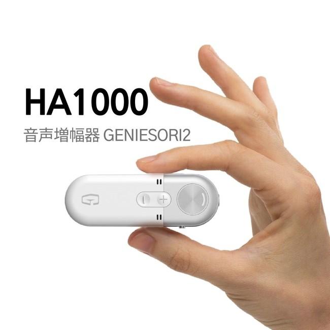 スマート音声増幅器(GENIESORI HA1000)」