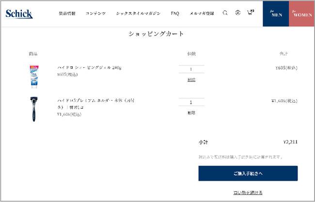 ショッピングカート 画面イメージ
