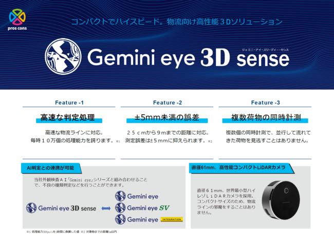 コンパクトでハイスピード。物流向け高性能3D計測ソリューション「Gemini eye 3D sense」
