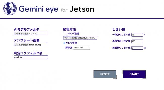 操作画面イメージ。監視PCのブラウザを通じJetson端末を操作し、Gemini eyeの運用機能を実現します。