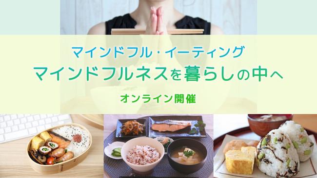 食べる瞑想ランチ会