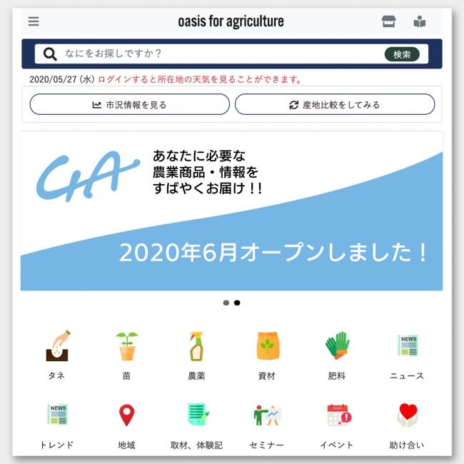 Oasisのトップ画面イメージ