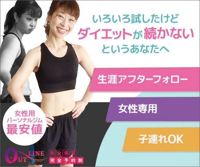 女性専用パーソナルトレーニングジムOUTLINE(アウトライン)