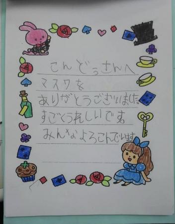 園児からのお手紙2