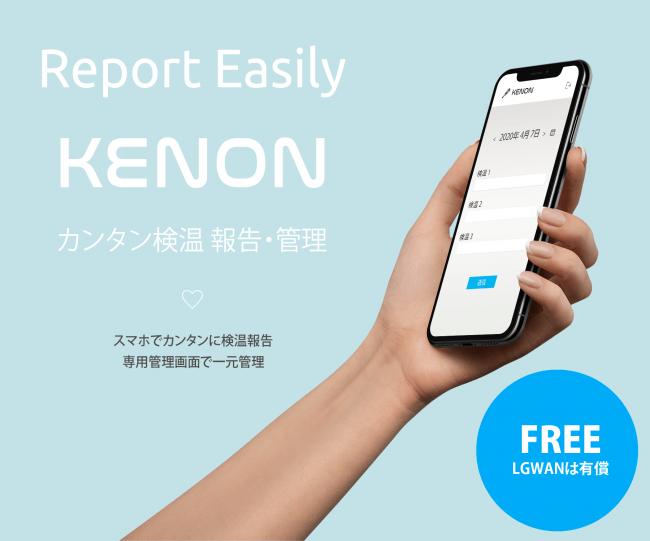 無償の検温報告管理システム「KENON」