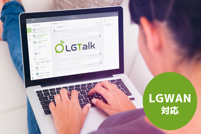 LGWAN対応自治体用ビジネスチャット「LGTalk<エルジートーク>」