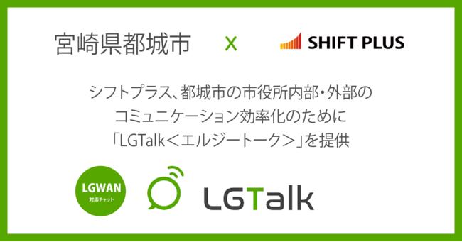 宮崎県都城市の実証実験にLGWAN対応チャット「LGTalk<エルジートーク>」を提供