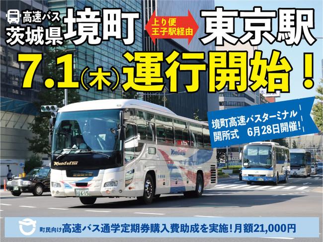境町-東京駅線運行開始