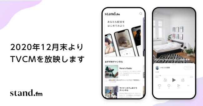 アプリ 音声 配信 声だけでできる音声配信アプリ10選!顔出しなしのラジオ配信アプリで稼ぐ方法