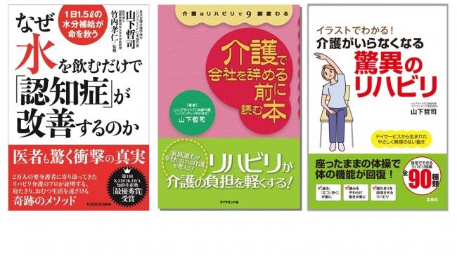 新刊 ~ 山下哲司の著書第3弾 ~『なぜ水を飲むだけで「認知症」が改善するのか』『第1回KADOKAWA知的生産塾 最優秀賞』受賞企画 株式会社KADOKAWAより2020年3月27日(金)発売