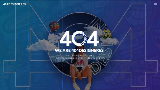 株式会社404DESIGNERSコーポレートサイトリニューアルのお知らせ