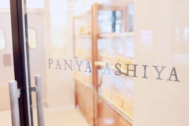 panya芦屋_警固店