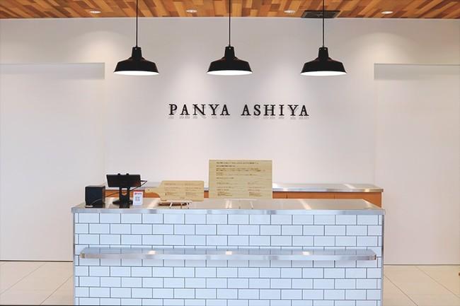 panya芦屋 足利店