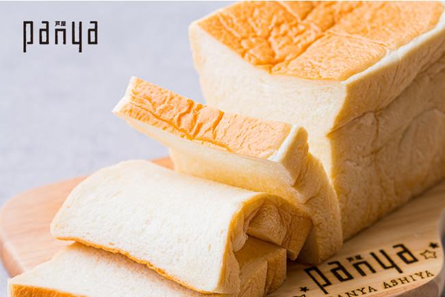高級食パン専門店『PANYA ASHIYA』