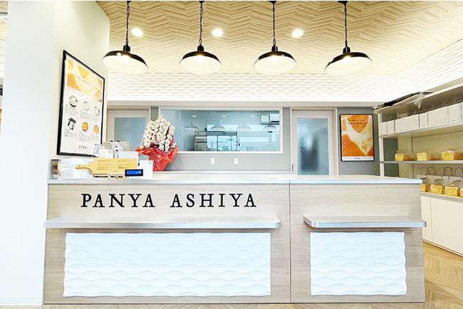 高級食パン専門店『PANYA ASHIYA』水前寺店