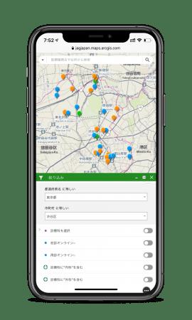 全国オンライン診療・電話診療対応医療機関マップ(スマホ画面)