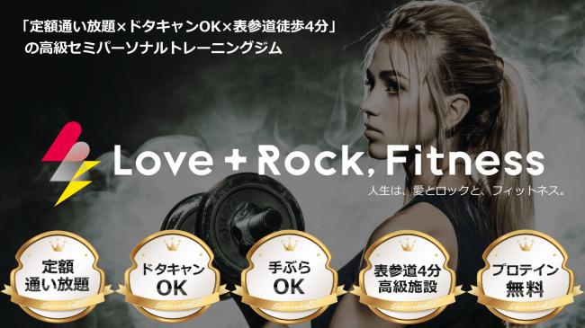 表参道Love+Rock,Fitness