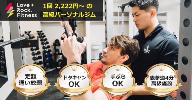 1回2,222円~のパーソナルフィットネスジムLove+Rock,Fitness