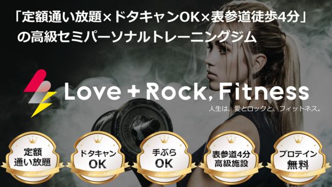 定額通い放題パーソナルジムLove+Rock,Fitness
