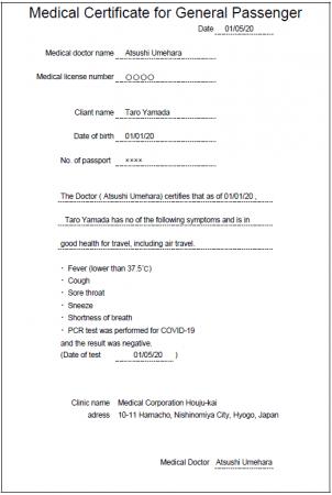 <英文PCR検査診断書イメージ>