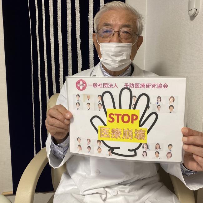 東京医科歯科大学 名誉教授「藤田紘一郎」先生