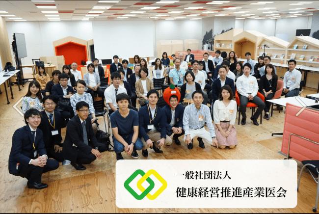 (一社)健康経営推進産業医会