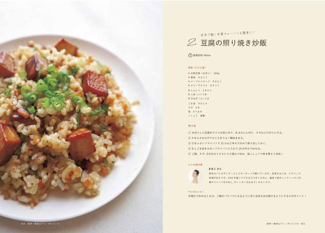 『世界一簡単なヴィーガンレシピ』