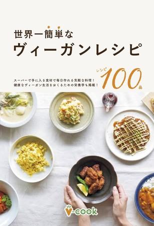 『世界一簡単なヴィーガンレシピ』表紙