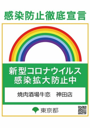 感染拡大防止ステッカー(神田店)