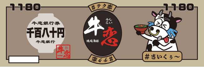 牛恋銀行券(表)