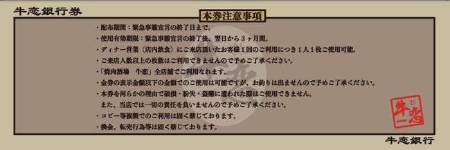 牛恋銀行券(裏)