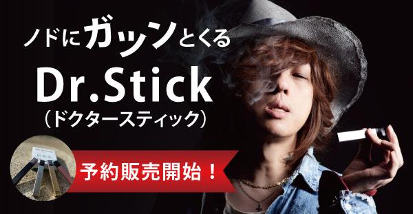 タバコ ドクター スティック