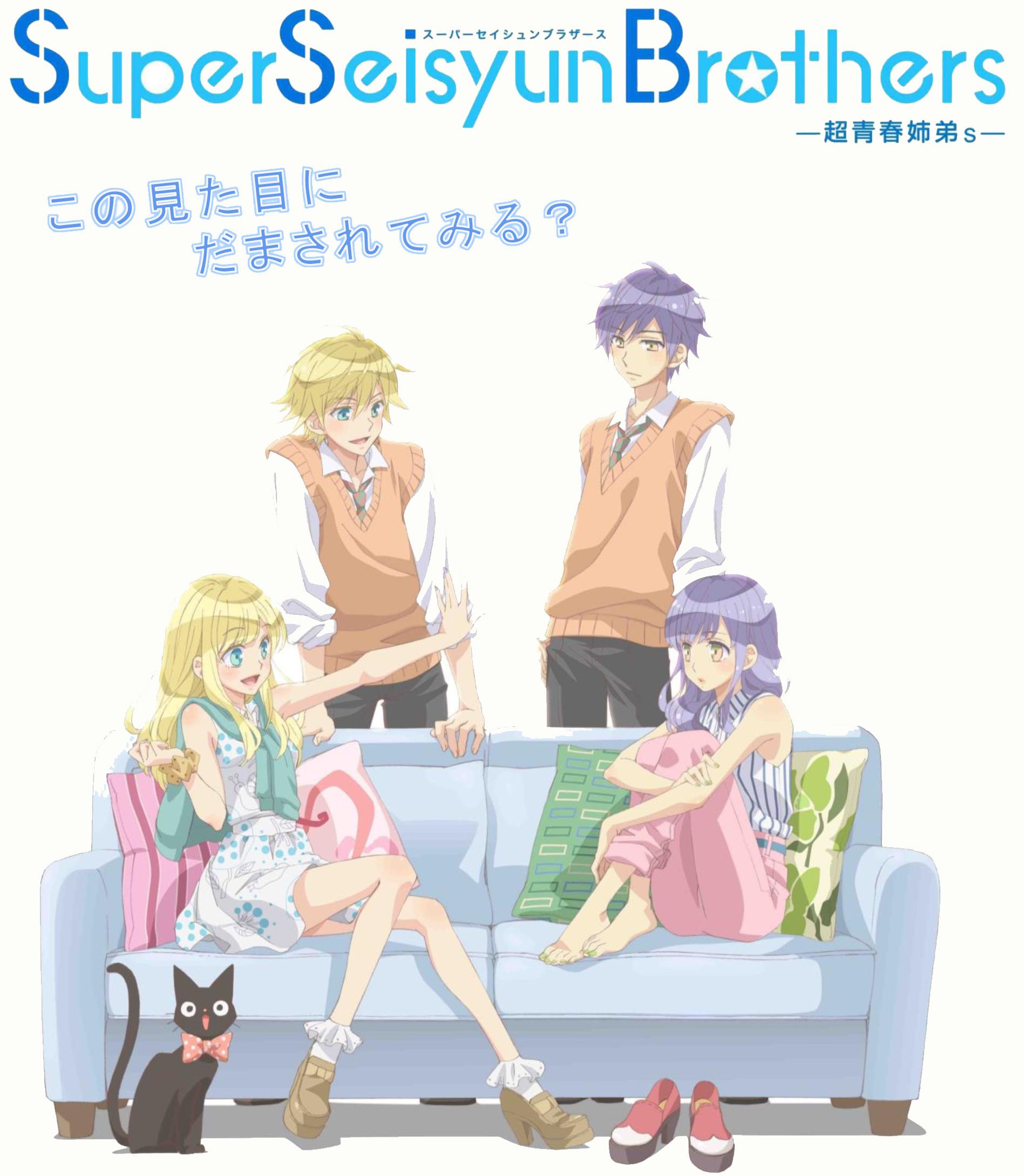 「SSB \u2015超青春姉弟s\u2015(スーパーセイシュンブラザーズ)」アニメ化のお知らせ|アプリックスIPホールディングス株式会社のプレスリリース