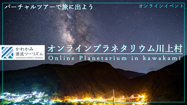 2021年2月13日(土曜日)19時より開催予定「オンラインプラネタリウム川上村」