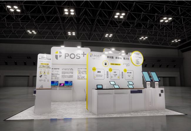 「POS+」展示ブースイメージ