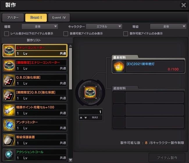 NPC「グルトン<Sコインショップ>」に話しかけると、製作できるアイテムの一覧が確認できる。