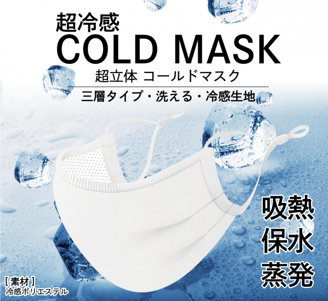 ひんやり 生地 マスク